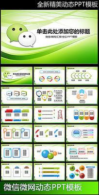 绿色微信网络营销产品介绍PPT
