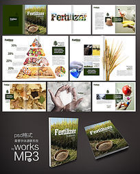 农产品肥料画册 PSD