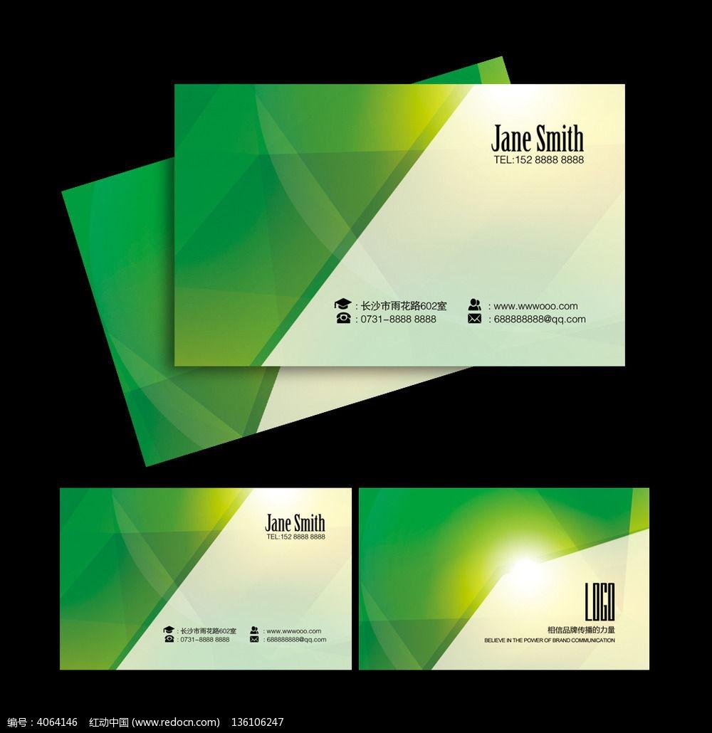 现代绿色科技公司名片图片