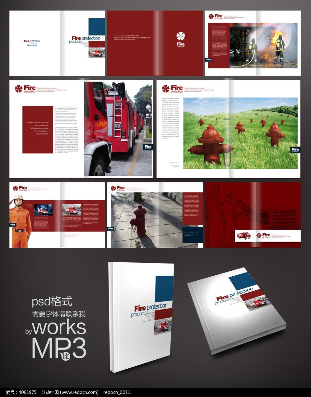 消防安全宣传册图片