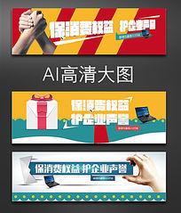315消费者权益日公司网站banner广告