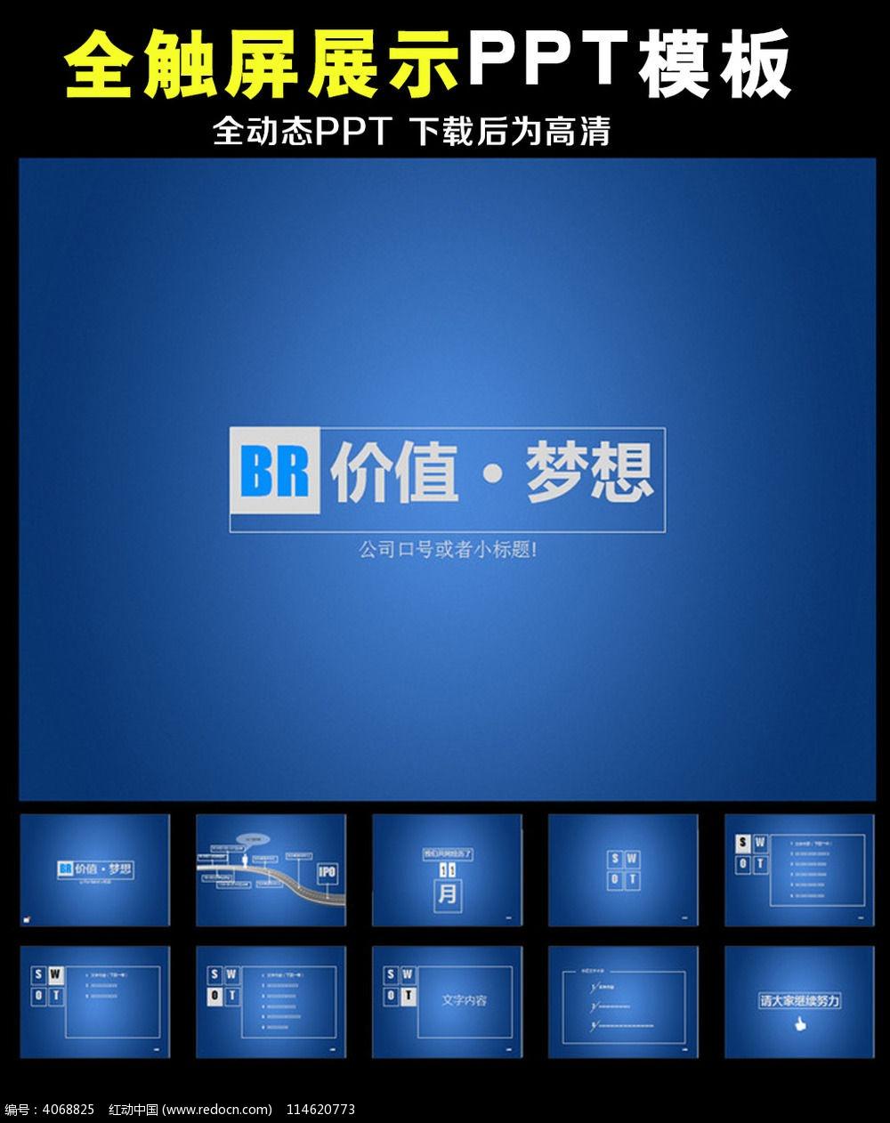 公司年终总结ppt模板_ppt模板/ppt背景图片图片素材