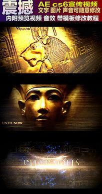 古老埃及风格史诗电影预告AE片头