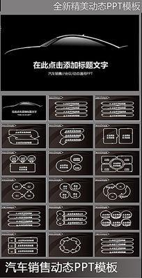 黑色汽车总结计划汇报动态ppt模板