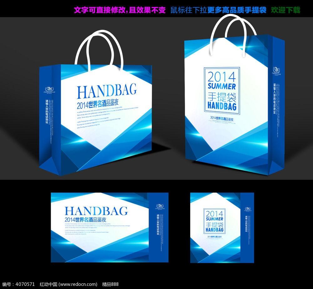 蓝色会议手提袋设计