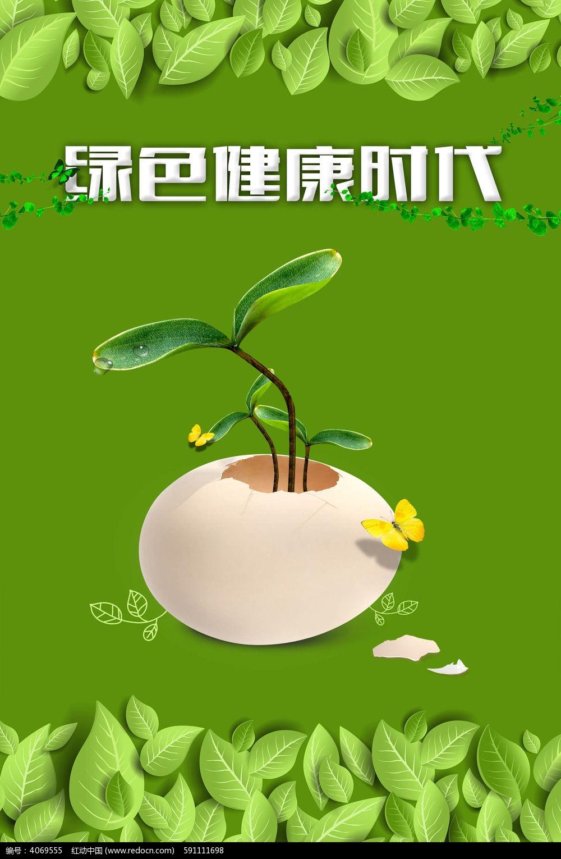 低碳环保公益手绘海报