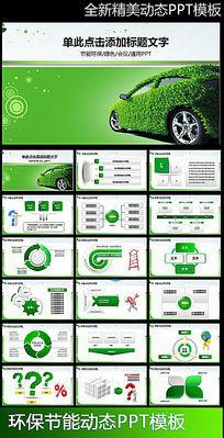 绿色节能汽车环保出行PPT模板