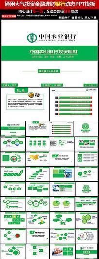 绿色中国农业银行投资理财PPT素材