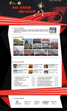 海报设计 国际马拉松跑步比赛宣传海报  大学生马拉松比赛活动背景图片