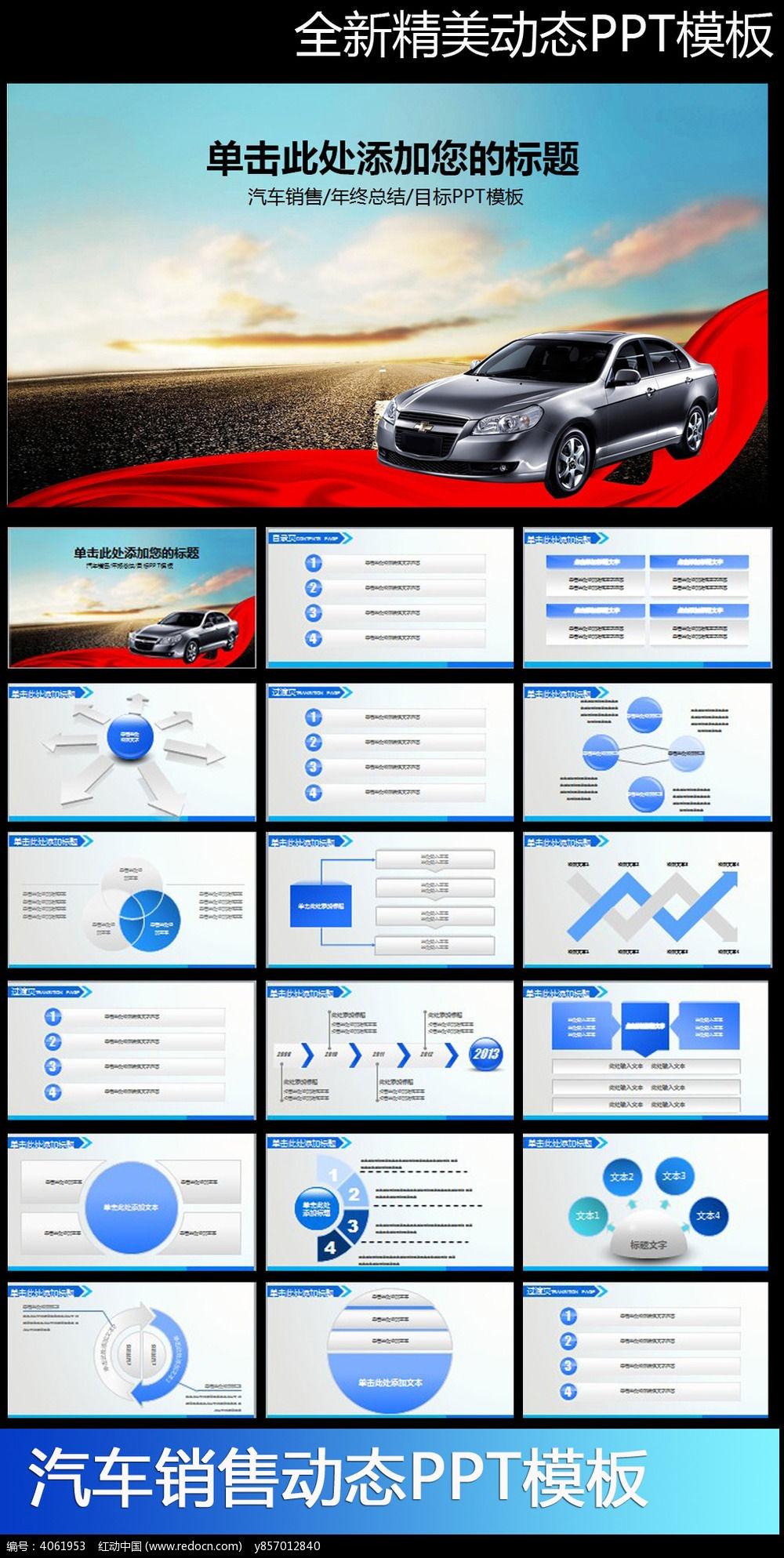 标签:汽车 4S店 维修 养护 轮胎 销售 PPT PPT模板 PPT图表 动态高清图片