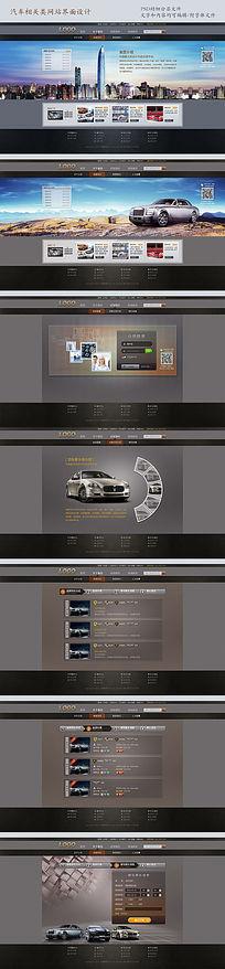 汽车类网站psd模板 PSD