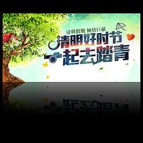 清明节踏青旅游展板广告