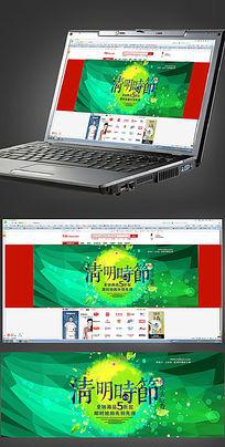 清明时节网页banner设计
