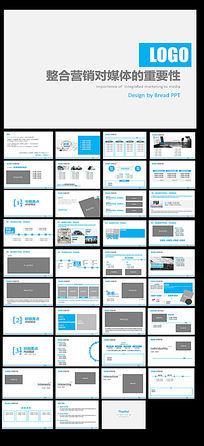 企业营销战略传媒PPT模板