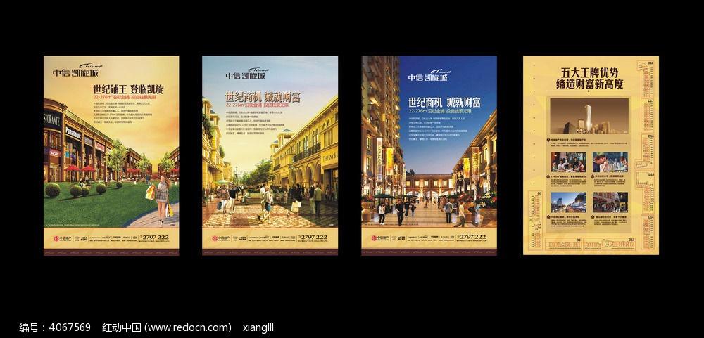 商铺宣传海报设计图片