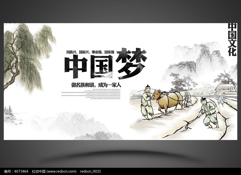 水墨中国风中国梦海报设计