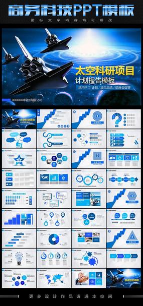 太空科研项目计划报告模板