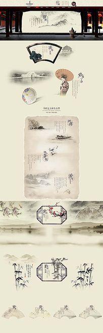 淘宝中国风店铺首页模版