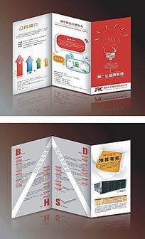 网站公司宣传折页设计模版