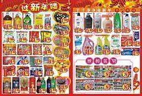 新年办年货超市促销宣传单