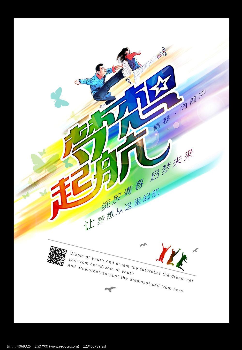 炫彩青春动起来励志海报psd设计下载