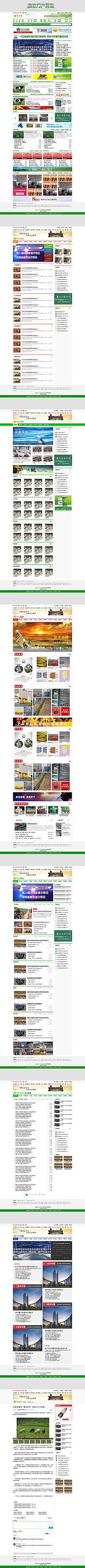 整套门户网站网页设计