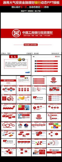 中国工商银行金融投资理财PPT pptx