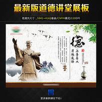 中国风道德讲堂展板德