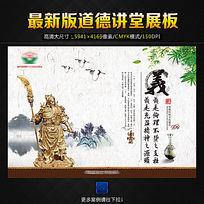 中国风道德讲堂展板义