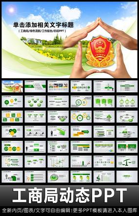 315工商行政管理局PPT模板