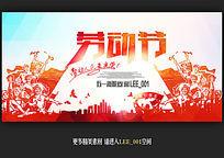 10款 欢度五一,劳动最光荣炫彩创意宣传海报展板PSD分层下载