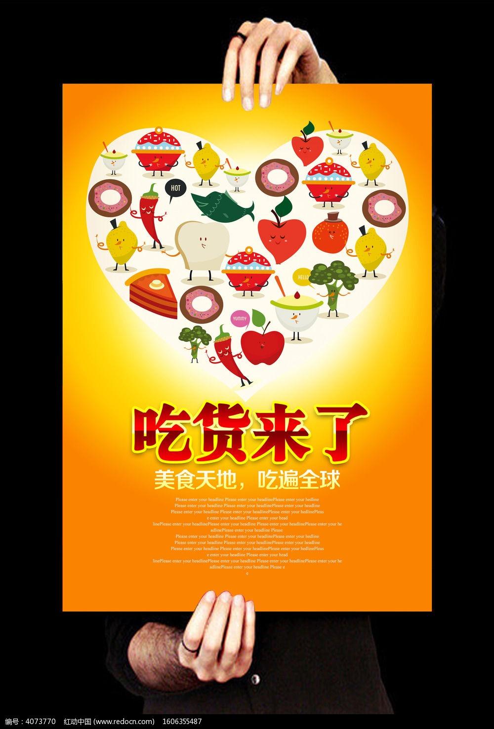 吃货来了创意美食海报设计图片