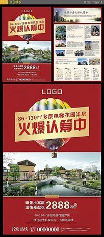 房地产楼盘宣传海报模板