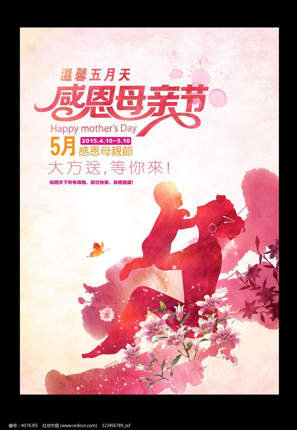标签:母亲节活动海报 母亲节宣传海报