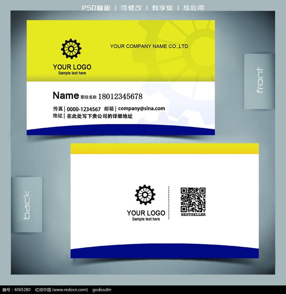 工程机械零配件名片psd模板图片