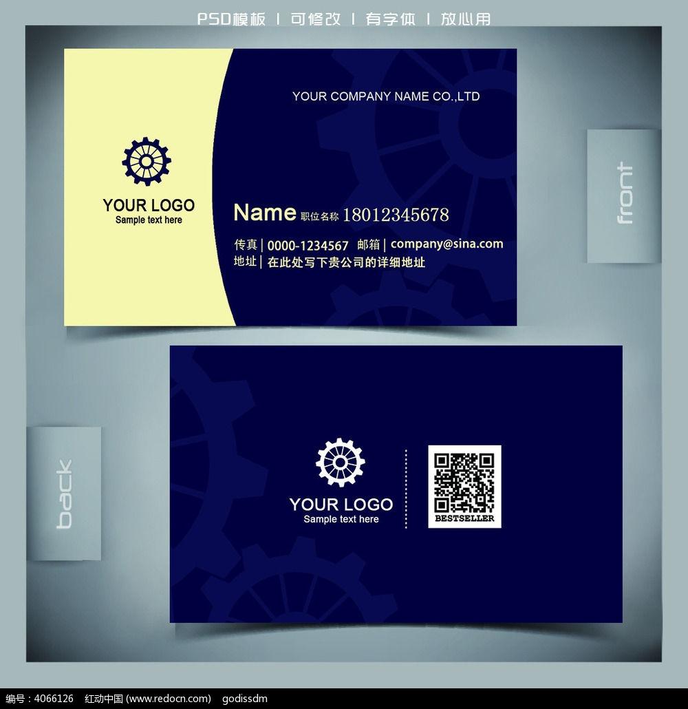 工程机械零配件名片psd模板图片图片