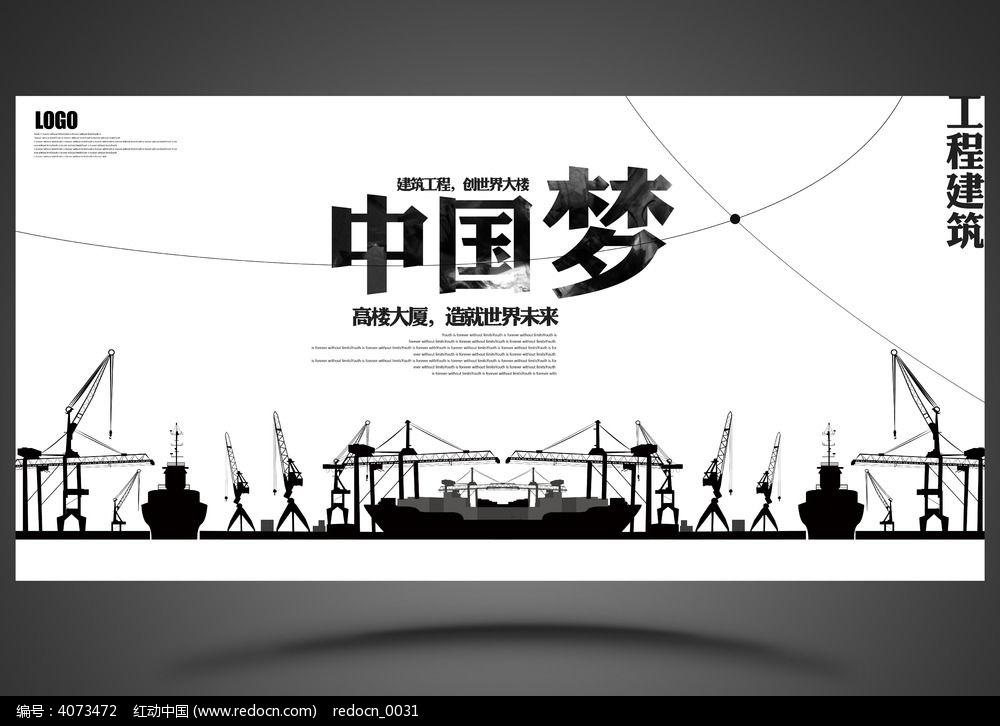 黑白中国梦建筑论坛背景板设计图片
