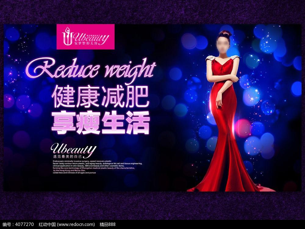 健康减肥享瘦生活海报模板_海报设计/宣传单/广告牌