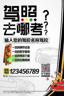驾照哪里考驾照宣传海报