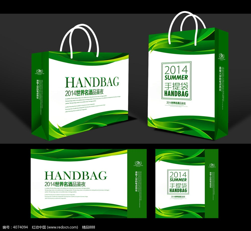 绿色环保手提袋设计图片
