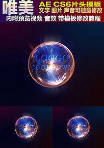 魔幻玻璃球宣传片头ae模板