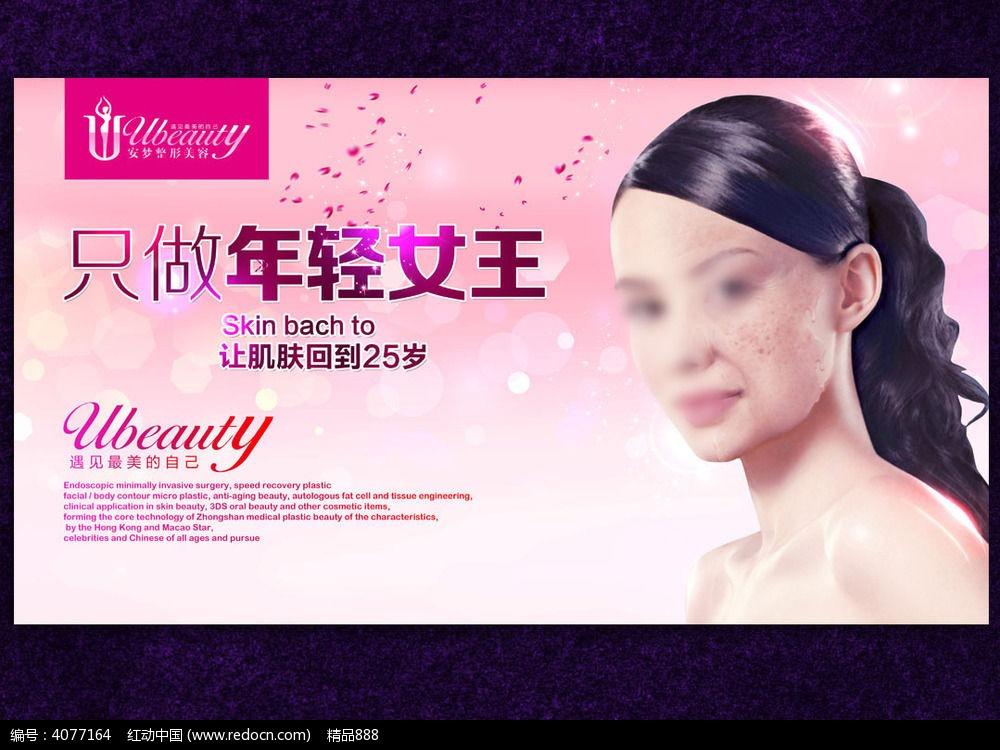美容院海报设计图片图片