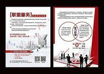 商业服务类宣传单设计