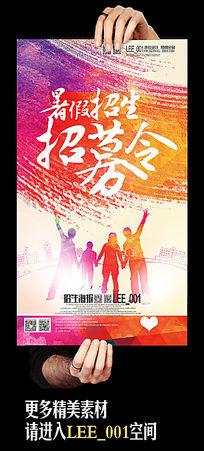 水彩暑期班招生海报设计