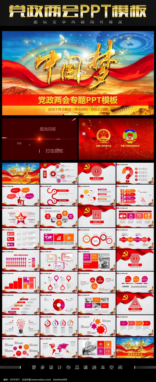 我的中国梦ppt课件_ppt模板/ppt背景图片图片素材