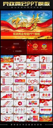 水墨中国梦ppt模板_ppt模板/ppt背景图片图片素材
