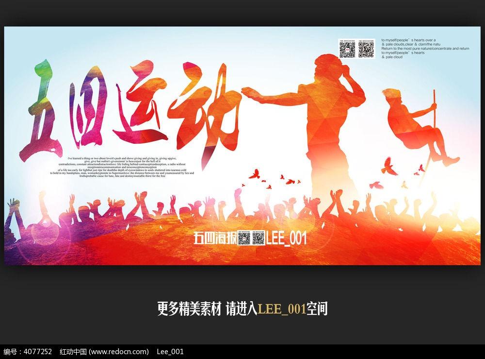 4575,纪念五四运动(原创) - 春风化雨 - 春风化雨的博客