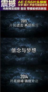 乌云暴雨震撼3D字幕企业片头宣传片