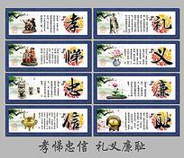 中国风道德讲堂展板设计