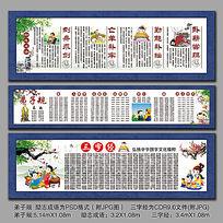 中国风弟子规三字经励志展板